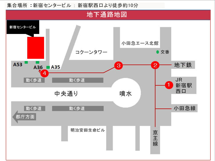 新宿センタービルまでのルート