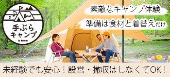 手ぶらでキャンプ特集