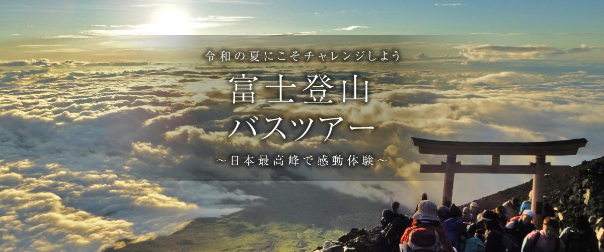 富士登山バスツアー日本最高峰で感動体験