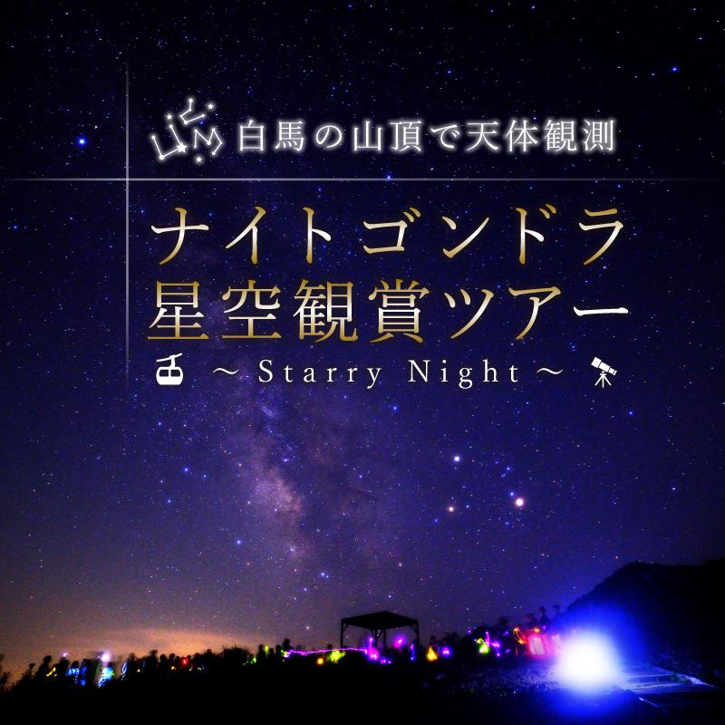 白馬の山頂で天体観測 ナイトゴンドラ星空観賞ツアー