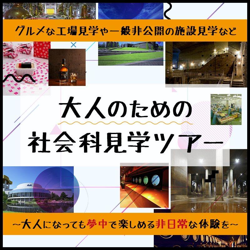グルメな工場見学や一般非公開の施設見学など 大人のための社会科見学ツアー