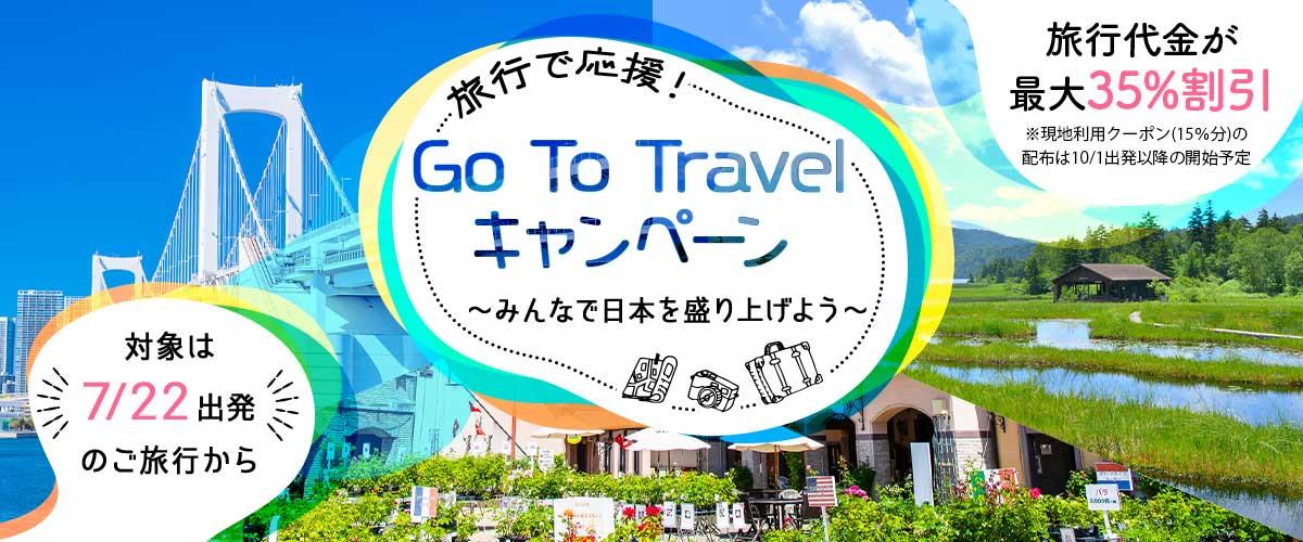 Go To Travel キャンペーン ~みんなで日本を盛り上げよう~