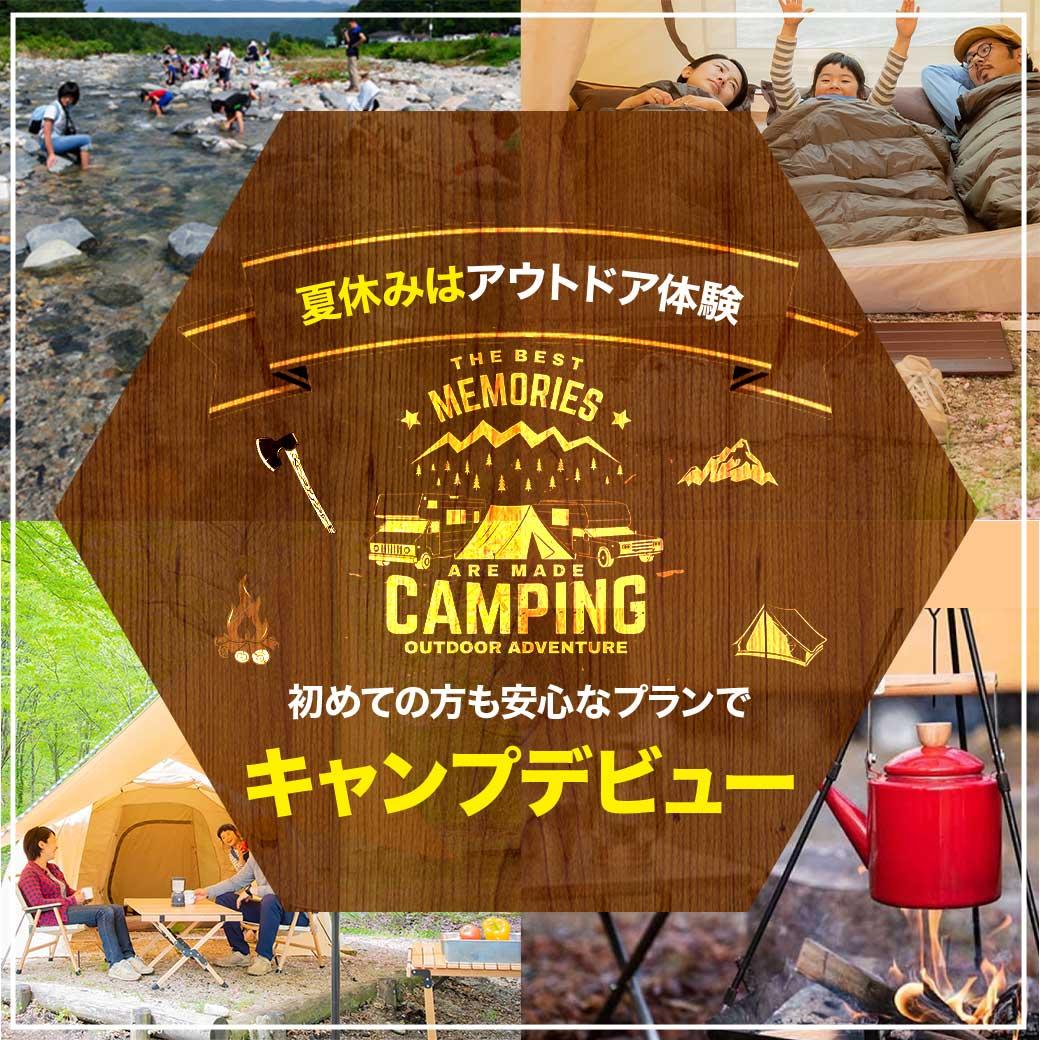 キャンプツアー