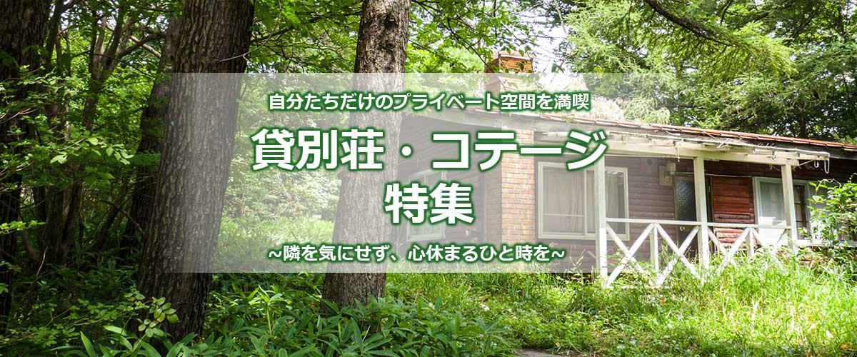 貸別荘・コテージプランイメージ