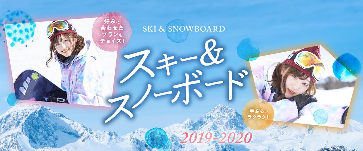 令和初のスキーシーズン!スキーバスで行く日帰り・宿泊プランやJRで行く日帰り・宿泊プランなど、日本全国から出発OK。