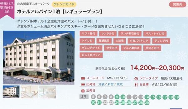 朝発バス宿泊付き1泊北志賀竜王スキーパークホテルアルパイン1泊【レギュラープラン】