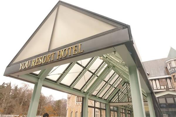 ゆうリゾートホテル外観
