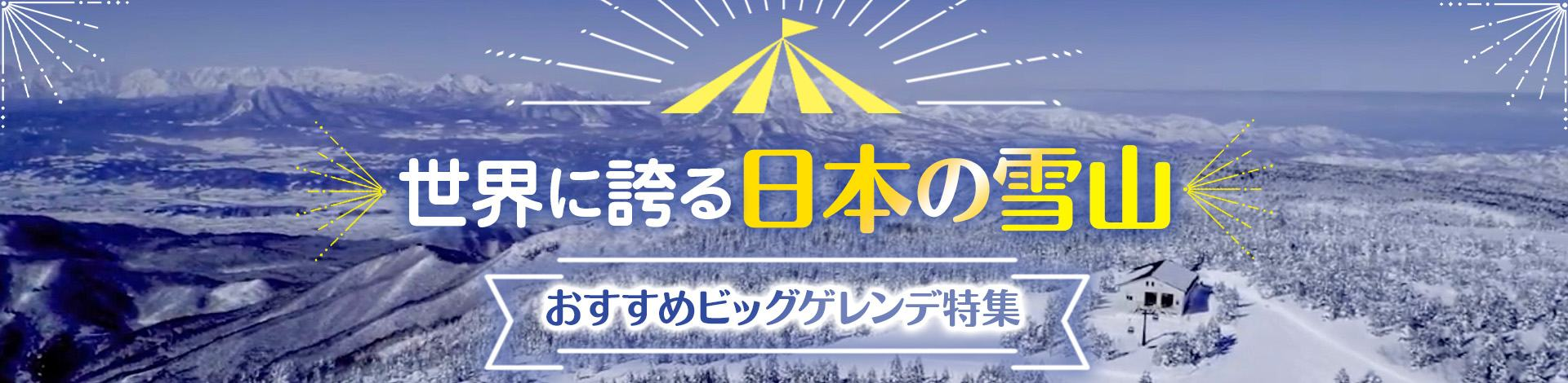 世界に誇る日本の雪山 おすすめビッグゲレンデ特集