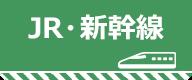 竜王スキーパーク JR・新幹線