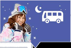 関西夜発バス