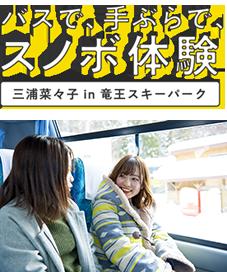 バスで、手ぶらで、スノボ体験