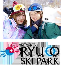 北志賀竜王スキーパークイメージ