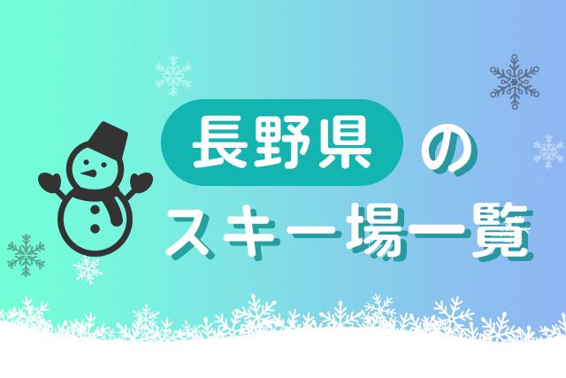 長野県のスキー場一覧